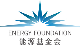 Energy Foundation China Logo